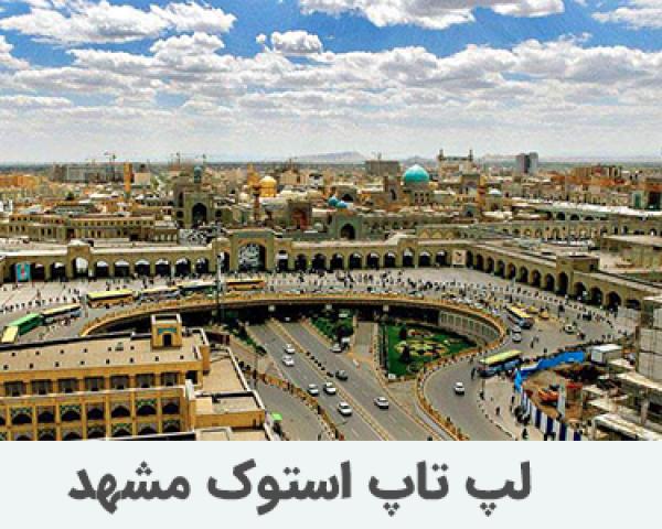 لپ تاپ استوک مشهد،کد تخفیف۱۰۰ هزارتومانی