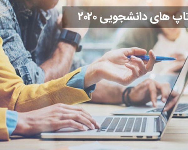 بهترین لپ تاپ های دانشجویی 2020
