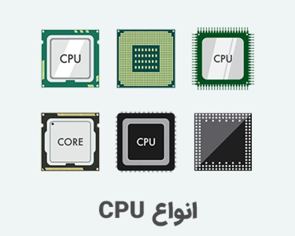 انواع CPU بهترین سی پی یو