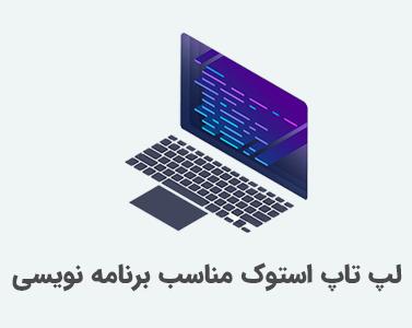 لپ تاپ استوک برنامه نویسی