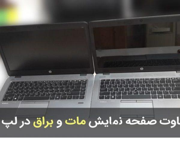 تفاوت صفحه نمایش مات و براق در لپ تاپ