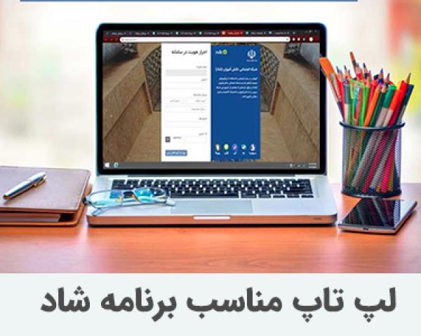 راهنمای خرید لپ تاپ مناسب اپلیکیشن شاد