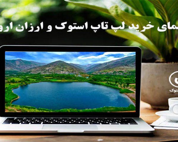 خرید لپ تاپ استوک و ارزان ارومیه باکد تخفیف 100هزارتومانی