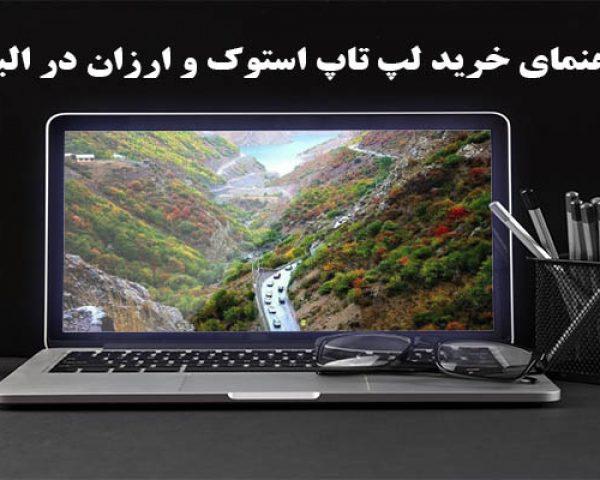 خرید لپ تاپ استوک و ارزان البرز|باکد تخفیف 100هزارتومانی