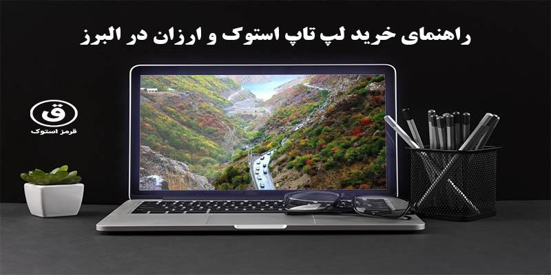 راهنمای خرید لپ تاپ استوک و ارزان در البرز
