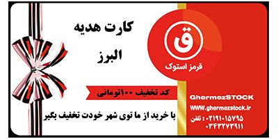 خرید لپ تاپ استوک و ارزان در البرز