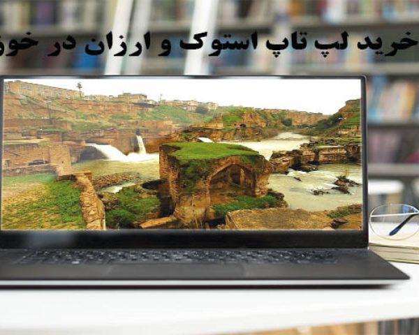 خرید لپ تاپ استوک و ارزان خوزستان|باکد تخفیف 100هزارتومانی