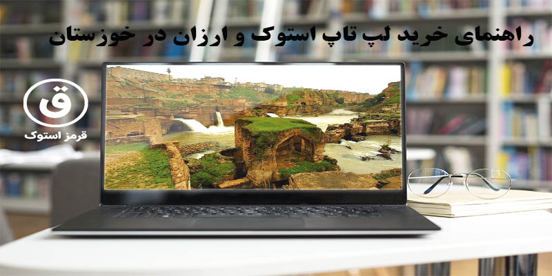راهنمای خرید لپ تاپ استوک و ارزان در خوزستان