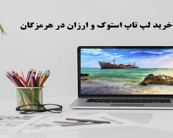 خرید لپ تاپ استوک و ارزان هرمزگان|باکد تخفیف 100هزارتومانی