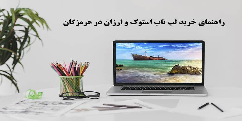 راهنمای خرید لپ تاپ استوک و ارزان در هرمزگان