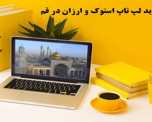خرید لپ تاپ استوک و ارزان قم|باکد تخفیف 100هزارتومانی