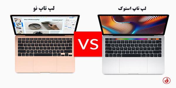 لپ تاپ استوک و لپ تاپ نو