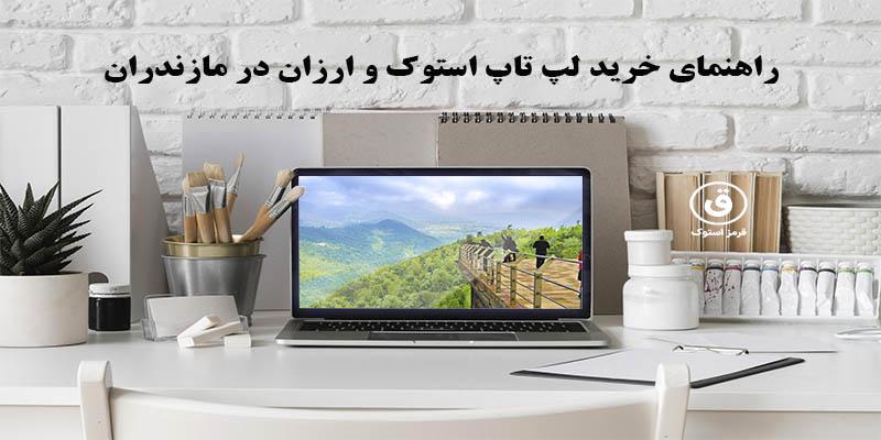راهنمای خرید لپ تاپ استوک و ارزان در مازندران