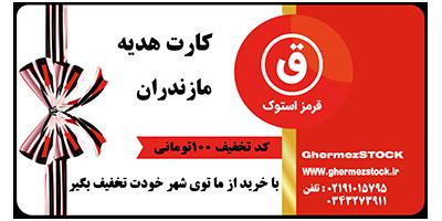 خرید لپ تاپ استوک و ارزان درمازندران