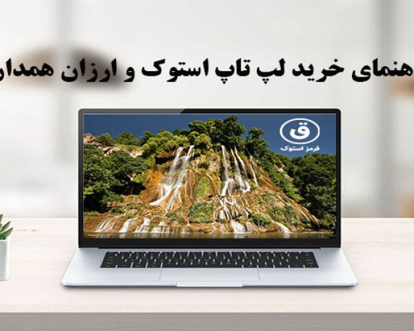 خرید لپ تاپ استوک و ارزان همدان باکد تخفیف 100هزارتومانی