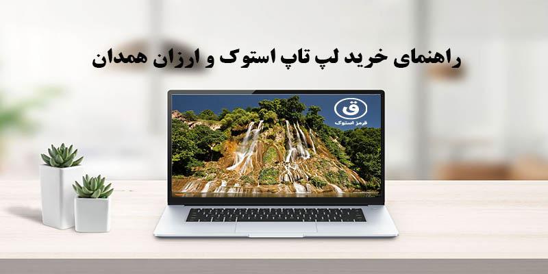 راهنمای خرید لپ تاپ استوک و ارزان همدان
