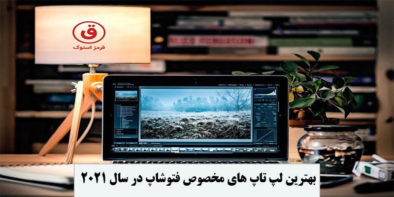 لپ تاپ های مخصوص فتوشاپ