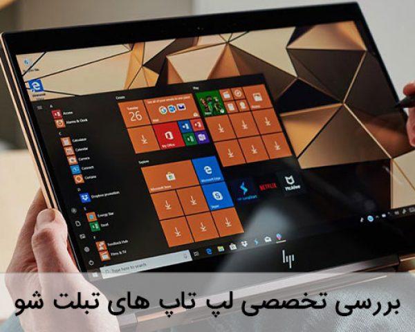 بررسی تخصصی لپ تاپ های تبلت شو