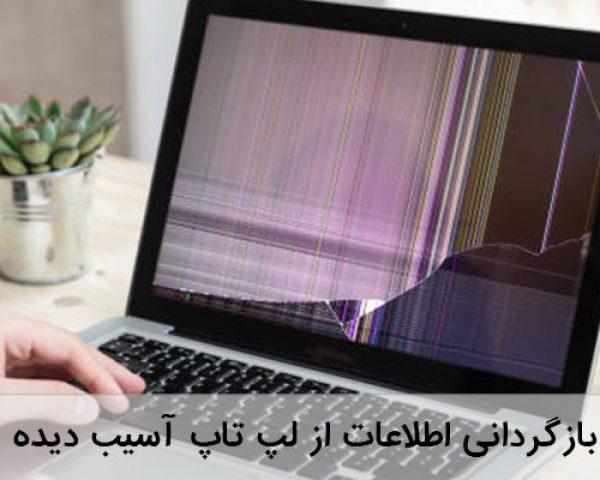 روش های کاربردی بازگردانی اطلاعات از لپ تاپ آسیب دیده