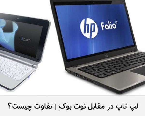 لپ تاپ در مقابل نوت بوک | تفاوت چیست؟