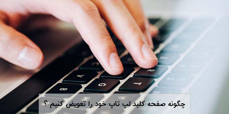 نحوه تعویض صفحه کلید لپ تاپ
